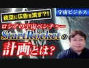 夜空に広告を流す?!ロシアの宇宙ベンチャーStartRocketの計画とは?