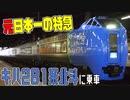 表定速度「元」日本一!特急北斗号に乗車【1泊函館旅① 2020/07】