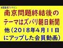 水間条項TV厳選動画第51回
