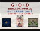 【ゆっくり実況】G・O・D 目覚めよと呼ぶ声が聴こえ【Part.3】