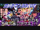 【実況】ロックマンXDiVE~アブソリュートゼロを天井で出シタマエ!!~