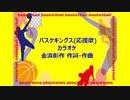 バスケキングス(応援歌)カラオケ