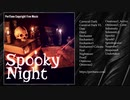 【無料フリーBGM】ゴシック&ホラー曲素材集「Spooky Night」