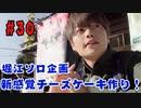 【永塚拓馬・堀江瞬】ぽんこつGAマイル #30