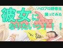 【ぽんでゅ】彼女になりたいっ!!!/ハロプロ研修生踊ってみた【ハロプロ】