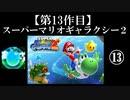 スーパーマリオギャラクシー2実況 part13【ノンケのマリオゲームツアー】