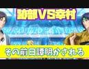【実況】氷帝と立海の戦い、その前日譚が今ここに!~氷帝vs立海 Game of Future 前日譚~【テニラビ】