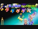 週刊葉山舞鈴まとめ切り抜き1月25日~1月31日【にじさんじ切り抜き】