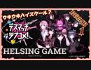 【愛はベノム?】[デスマッチラブコメ!]PC版 BOMB1 HELSING GAME(ヘルシングゲーム)