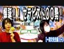【爆誕!セラピスト00勢!】/『Tanakanとあまみーのセラピストたちの学べる雑談ラジオ!〜深文先生編!その②〜』