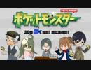 【ポケモン剣盾】30分クイ放題! キミにきめた! Part01【ひまつぶし卓】