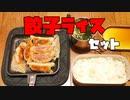 ホットサンドメーカーで餃子ライスセット 自炊料理
