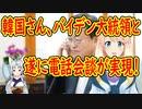 韓国がバイデン大統領と電話会談し、日韓関係改善を約束してしまう!【世界の〇〇にゅーす】