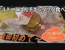 マクドナルド「ごはんチキンタツタ二種類とクレームブリュレパイ」食べてみた。