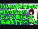 【Crazy Rainbow/タッキー&翼】ちょっと懐かしの名曲をAIきりたんがハモネプっぽくカバー