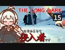 【The Long Dark】はじめまして侵入者です Part15【VOICEROID実況】