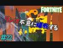 ビクロイを目指して殺ってみた! 「フォートナイト ーFORTNITE- 」 #22