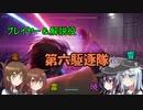 【ゆっくり実況】第六駆逐隊のスター・ウォーズ 1-1