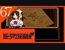 【実況】美少女探偵団と行く難事件ツアー#67【御神楽少女探偵団】