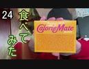 【MGS3】メタルギアソリッド3初見風実況プレイpart24【非初見】