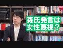 五輪組織委会長の森喜朗氏が女性蔑視発言?詳しく見てみよう