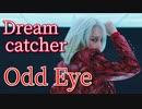 DreamCatcher ☠ ODD_EYE Dance_Video (MV_ver.) ✅和訳付