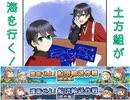 #9 土方組が海を行く! ~2020秋イベ篇 E3甲~【刀艦乱舞偽実況】