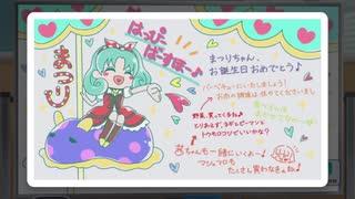 【ミリシタ】まつり姫誕生日バースデーライブ2021