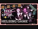 【デスマッチラブコメ!】PC版 BOMB2 HELSING GAME(ヘルシングゲーム)