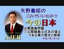 「尖閣諸島問題①尖閣諸島は日本の領土である事の歴史と根拠」矢野義昭 AJER2021.2.5(1)