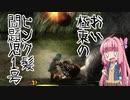 琴葉姉妹のぐだぐだゴッドイーター2レイジバースト#8【VOICEROID実況】