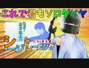 【シージ】ソロダイヤ確定!棋士 藤井〇太のシージトレーニング!【タチャンカのリワークを防ぐ会#26】