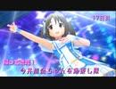 【デレステMV】帰ってきた!今井加奈ちゃんを応援し隊 17日目【Sparkling Girl】