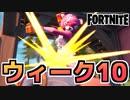 【牛さん】ウィーク10クエスト【Fortnite】【フォートナイト】