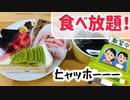 【ケーキ食べ放題】信州伊那教習所に行ってきた!【合宿免許】