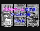 【紹介動画】パズルゲーム傑作選 ゲームボーイ編 Part4