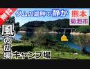 【熊本 無料】竜門ダム 風の広場キャンプ場(菊池市)を紹介