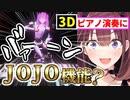 謎技術で3Dピアノに新機能「ジョジョ」を追加したイロハちゃん