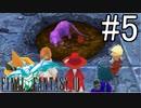 今更始めるファイナルファンタジーIIIリメイク版【ゲーム実況プレイ】#5