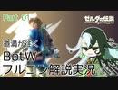 【Fate偽実況】道満が往くBotWフルコン解説実況 Part01