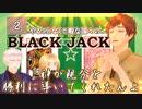 【APヘタリア】やることなくて暇な国々のBLACK JACK【第2回】