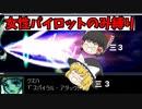 【スパロボαゆっくり実況スーパー編6】ジャイアンとロボ出撃!