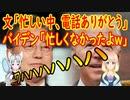 【韓国の反応】文大統領が「忙しいのに電話ありがとう」と言った結果、バイデン大統領「忙しくは無かったんだけど」と発言し、お互い大爆笑しちゃう!【世界の〇〇にゅーす】