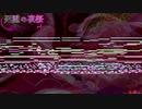 【東方アレンジ】死霊の夜桜を紅魔郷風に【東方再翻訳】