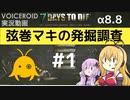 【7DTD】弦巻マキの発掘調査#1 【α8.8】【VOICEROID実況】