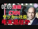 【速報】CNNザッカー社長、年末に退任の意向