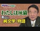 【青山繁晴】わたしは灰猫~青山と純文学・物語[R3/2/5]