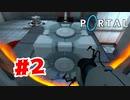 【実況】赤いポータルはまだですか【Portal】#2