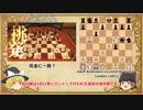 チェスから見るプリンセス・プリンシパル