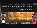 ゆっくりたちの永住RimWorld実況part6-38